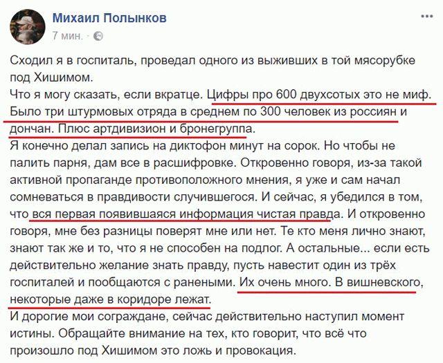 Наемники, откоторых Кремль открестился, были отправлены в русские госпитали