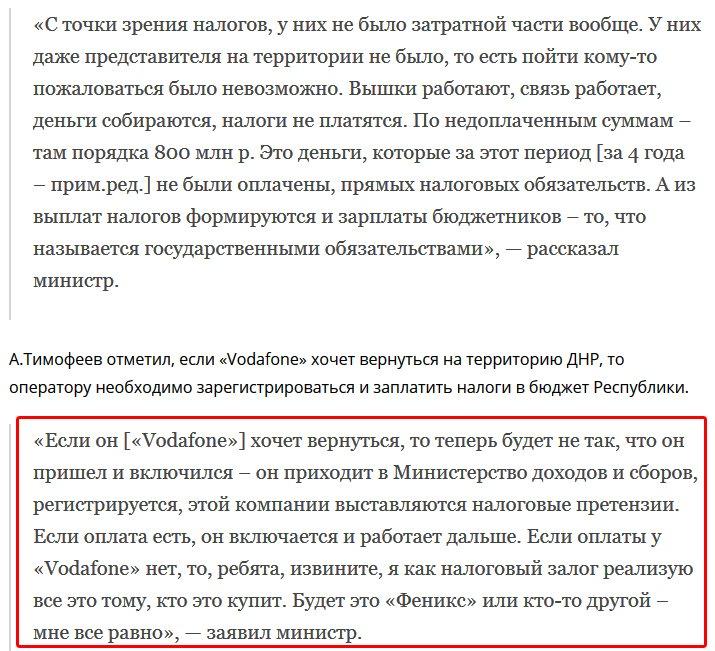 «ДНР» требует уVodafone 800 млн руб.