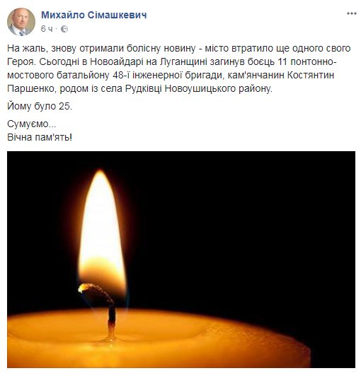 НаДонбассе погиб украинский военный