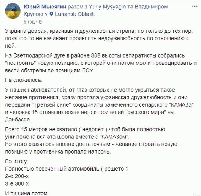 НаСветлодарской дуге уничтожена позиция боевиков «Фурункул», террористы понесли потери— волонтер