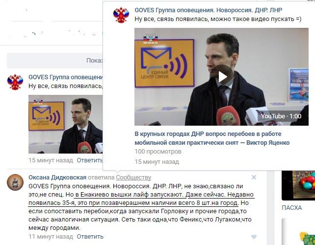 Пасхальное перемирие провалилось: Два ополченца ДНР погибли при нападении украинских диверсантов