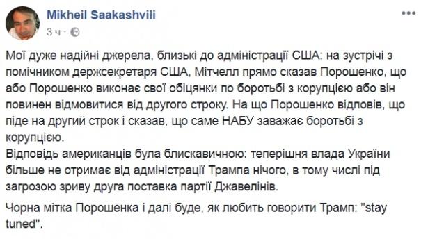 QIP Shot Screen 416 605x344 - Саакашвили рассказал о «черной метке» для Порошенко