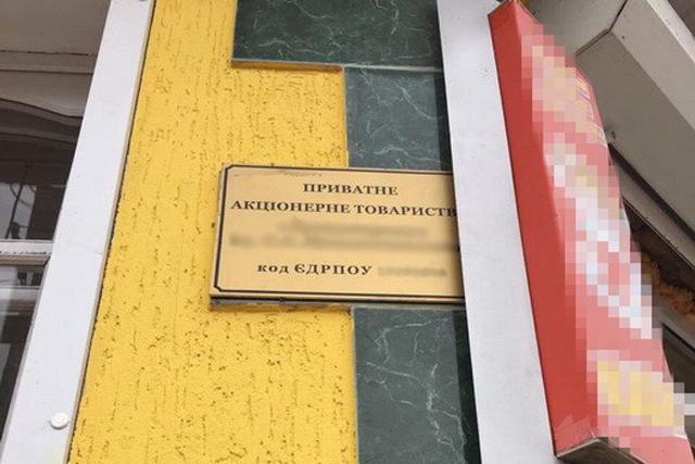 СБУ заблокировало работу учреждения, которое финансировало «ЛНР»