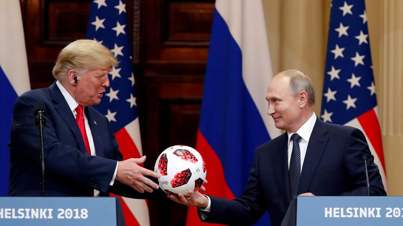 «Лови, Меланья»: Трамп подарит сыну полученный от В.Путина мячЧМ