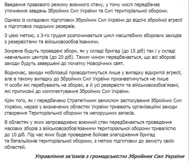 Кредиты военным в украине
