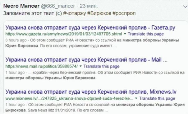 В России «назначили» министром обороны Украины Юрия Бирюкова, фото-2