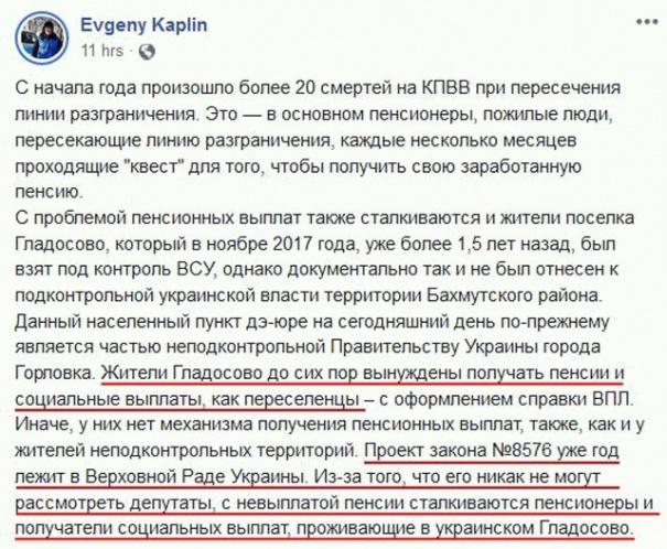 Выезд из «ДНР» стал невозможным для многочисленной категории людей, фото-1