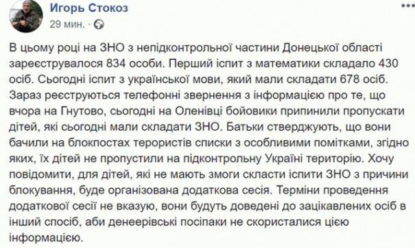 Выезд из «ДНР» стал невозможным для многочисленной категории людей, фото-2