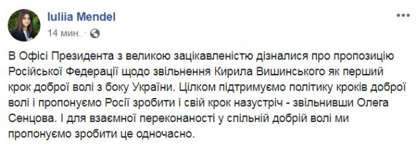 У Зеленского предложили Кремлю обмен Вышинского на Сенцова, фото-2