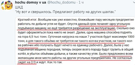 В Донецке затопили шахту Калинина