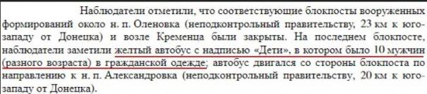 Террористы «ДНР» приехали на передовую на желтом автобусе с табличкой «Дети»